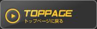 TOPPAGE | オリジナルステッカー作成 | 看板製作 | バイナルグラフィック | 大阪枚方市 | ワイズファクトリー